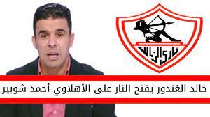 اخبار الزمالك اليوم | خالد الغندور وهجوم قوي على احمد شوبير بسبب فرجاني  ساسي مع الزمالك - YouTube