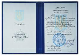 Восхождение Житомир второе высшее образование диплом Житомирского государственного