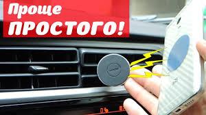Магнитный <b>держатель</b> для телефона в автомобиль ROCK с ...