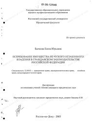 Диссертация на тему Истребование имущества из чужого незаконного  Диссертация и автореферат на тему Истребование имущества из чужого незаконного владения в гражданском законодательстве Российской