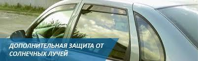 Что такое <b>дефлекторы окон</b> - autodeflektor.ru