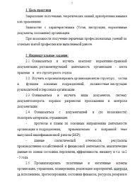 Реализация товара в условиях маркетинга Отчеты по практике  Реализация товара в условиях маркетинга 19 12 10