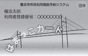 横浜 市 施設 予約