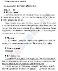 ГДЗ Рабочая тетрадь по литературному чтению класс Ефросинина №