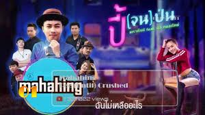 Thailand Top 100 Songs Thai Music Chart 2019 Popnable Th