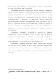 Правовой эксперимент курсовая по теории государства и права  Это только предварительный просмотр