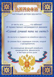 Дипломы и грамоты на юбилей для поздравлений Диплом папе на юбилей Диплом на 45 50 55 60 65