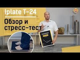 Индукционная <b>плита Iplate</b> T-24: обзор и стресс-тест - YouTube