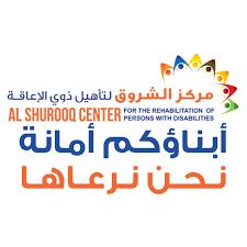 مركز الشروق لتأهيل ذوي الإعاقة - Home