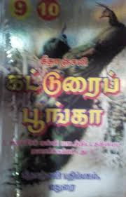 % original essays for students in tamil what government should do to prevent road accidents jpg cb a better york tamil essays in