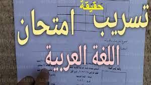 حقيقة تسريب امتحان العربي تالتة ثانوي 2021 عبر شاومينج بيغشش ثانوية عامة -  كورة في العارضة