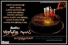 Inspirational Happy Birthday Wishes In Tamil For Brother Free