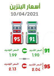 حالا سعر البنزين في السعودية الجديد شهر مايو ٢٠٢١ // اسعار البنزين الجديدة  لشهر مايو 2021 من شركة أرامكو - جريدة لحظات نيوز