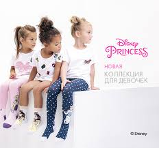 <b>Принцессы</b> Disney в новой коллекции <b>Conte</b>-<b>kids</b> • Conte