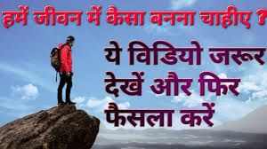 Golden Thoughts Of Life In Hindi Hame Kya Banna Chahiye Best Motivational Quotes In Hindi 2019