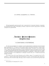 вопросы философии 2014 09 Philosophy Of Science Positivism