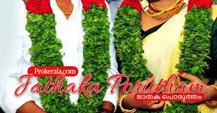 Prokerala Kundali Birth Chart Jathaka Porutham Marriage Horoscope Matching In Malayalam