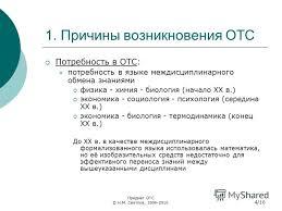 Презентация на тему Предмет ОТС © Н М Светлов Теория  4 1