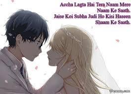shayari for love tera naam mere naam ke