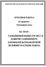 Таможенное дело курсовые Срочная помощь курсовые работы  Таможенный кодекс РФ 1993 г и развитие таможенного законодательства во второй половине 90 х