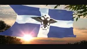 Αποτέλεσμα εικόνας για Βόρειος Ήπειρος είναι γη Ελληνική