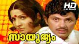 Thikkurisi Sukumaran Nair Sayoojyam Movie