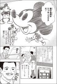 ウォルトディズニー3 ミッキーマウスやディズニーランドの誕生秘話