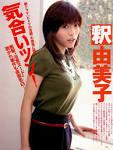 釈由美子の最新おっぱい画像(8)