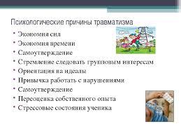 Доклад к общешкольному родительскому собранию на тему  слайда 7 Психологические причины травматизма Экономия сил Экономия времени Самоутвержд