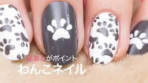 セルフネイル足あとがかわいい犬の足跡を細筆でデザインしたわんこ