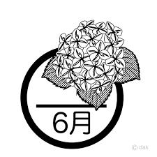 アジサイと6月白黒の無料イラスト素材イラストイメージ