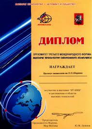 awards diplomas about the company Диплом форума Высокие технологии оборонного комплекса