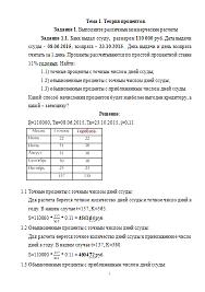 Контрольная работа по Основам финансовых вычислений Вариант №  Контрольная работа по Основам финансовых вычислений Вариант №9 04 11 17