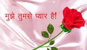hindi i love you image