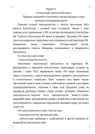 Контрольная работа по БЖ Вариант № Контрольные работы Банк  Контрольная работа по БЖ Вариант №8 10 12 15