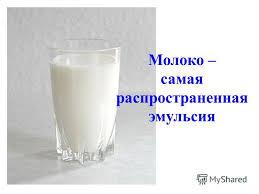 Презентация на тему Реферат с презентацией на тему Взвеси  6 Молоко самая распространенная эмулисья