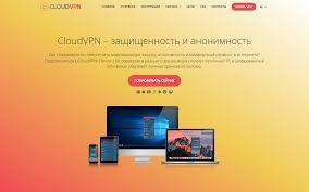<b>Купить VPN</b> от сервиса CloudVPN. Тарифы на ВПН для ПК с IP ...