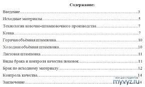Реферат Сайт для студентов МИСиС и других вузов  Реферат Ковочно штамповочное производство