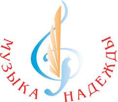 БГАМ xv Международный детский конкурс Музыка надежды  xv Международный детский конкурс Музыка надежды