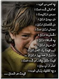 Beautiful Persian Quotes Best Of 24 Best Soul Images On Pinterest Persian Quotes Poem And Poems