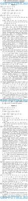 ГДЗ решебник по математике класс Ершова Голобородько К 6 Отношения и пропорции · К 7 Обыкновенные дроби итоговая контрольная работа · С 20 Координаты на прямой Противоположные числа · С 21 Модуль числа