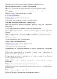 Курсовые Работы По Уголовному Праву Бесплатно punchdepositfiles курсовые работы по уголовному праву бесплатно