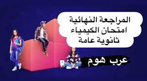 """توقعات الامتحان"""" المراجعة النهائية امتحان الكيمياء ثانوية عامة 2021 عبر  موقع الوزارة عبر حصص مصر ملخصات شاملة - عرب هوم"""