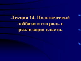 Аннотация магистерской диссертации Летуновской Марины Владимировны  Политический лоббизм и его роль в реализации власти