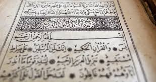 Image result for old Quran