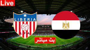 مشاهدة مصر و ليبيريا | بث مباشر مباراه منتخب مصر وليبيريا