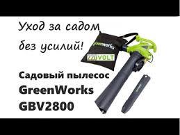 <b>Садовый пылесос Greenworks GBV2800</b> - YouTube