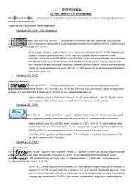 dvd привод реферат по программированию и компьютерам скачать  dvd привод реферат по программированию и компьютерам скачать бесплатно структурная схема как устроен область применения