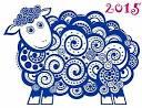 Поздравления с новым годом короткие с козой