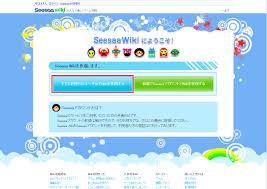 Seesaa Wiki作成ガイド Seesaa Wiki ガイドwiki